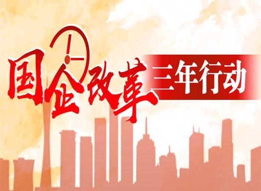 甘肃国企改革三年行动稳步推进